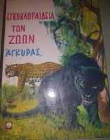 Εγκυκλοπαίδεια των ζώων