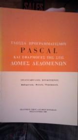 Γλώσσα Προγραμματισμού Pascal και εφαρμογές της στις δομές δεδομένων