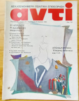 Περιοδικο Αντι τευχος 371