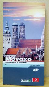 Μόναχο - Ταξιδιωτικός οδηγός Lonely Planet - Οξύ