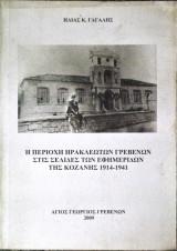Η περιοχή Ηρακλεωτών Γρεβενών στις σελίδες των εφημερίδων της Κοζάνης 1914-1941