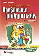 Μαθαίνω να λύνω σωστά προβλήματα μαθηματικών ΣΤ΄ δημοτικού