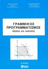 Γραμμικός προγραμματισμός