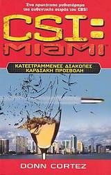 CSI Miami: Κατεστραμμένες διακοπές Β': Καρδιακή προσβολή