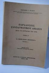 Παραδόσεις Συνταγματικού Δικαίου (κατά το Σύνταγμα του 1975) Τόμ β Τεύχος Α