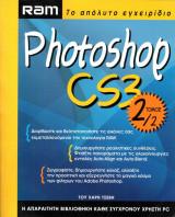 RAM - Photoshop Cs3 Τόμος 2