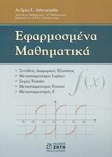 Εφαρμοσμένα μαθηματικά