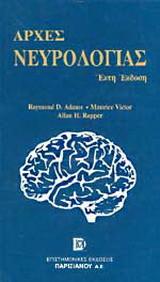 Αρχές νευρολογίας