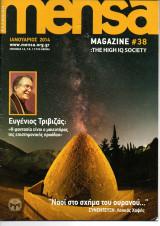 Mensa #38 1/14 Ευγένιος Τριβιζάς: Η φαντασία είναι ο μαιευτήρας της επιστημονικής προόδου