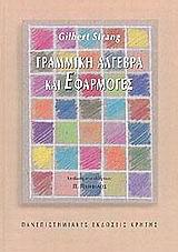 Γραμμική Άλγεβρα και Εφαρμογές