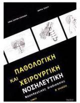 Παθολογική και χειρουργική νοσηλευτική
