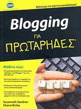 Blogging για πρωτάρηδες