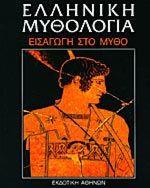 Ελληνική Μυθολογία - σειρά 5 τόμων