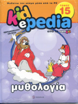 Kidepedia: Μυθολογία