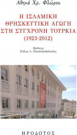 Η ισλαμική θρησκευτική αγωγή στη σύγχρονη Τουρκία (1923-2012)