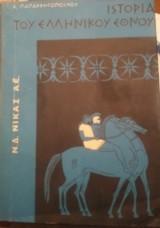 Ιστορία του Ελληνικού Έθνους (τόμοι 6&8)
