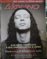 Δίφωνο τεύχος 44 - Μάιος 1999