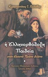 Η ελληνορθόδοξη παιδεία στον εικοστό πρώτο αιώνα
