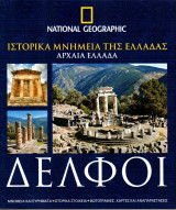National Geographic Ελλάδα - Ιστορικά Μνημεία της Ελλάδας - Αρχαία Ελλάδα - Δελφοί