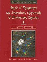 Οργανική, ανόργανη και βιολογική χημεία
