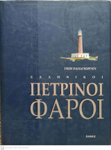 Ελληνικοί πέτρινοι φάροι