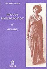 ΦΥΛΛΑ ΗΜΕΡΟΛΟΓΙΟΥ 1908-1912 (ΤΕΤΑΡΤΟΣ ΤΟΜΟΣ)