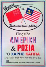Πως είδε Αμερική και Ρωσία ο Χάρης Κάππα