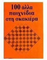 100 άλλα παιχνίδια στη σκακιέρα