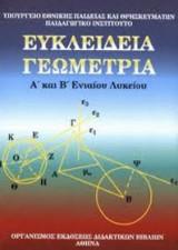 Ευκλείδεια Γεωμετρία Α΄ και Β΄ Γενικού Λυκείου