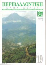 Περιβαλλοντική Εκπαίδευση τόμος 1 Νο19