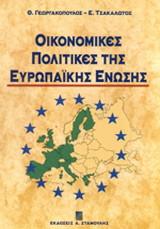 Οικονομικές πολιτικές της Ευρωπαϊκής Ένωσης