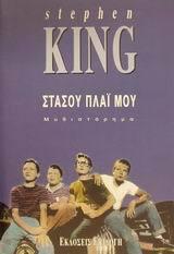 Στασου Πλαι μου - Stephen King