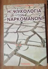 Η ΨΥΧΟΛΟΓΙΑ ΤΩΝ ΝΑΡΚΟΜΑΝΩΝ