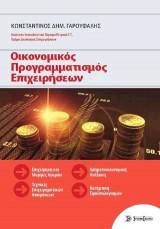 Οικονομικός Προγραμματισμός Επιχειρήσεων