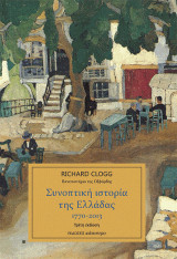 Συνοπτική ιστορία της Ελλάδας 1770 - 2013