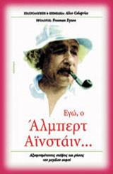 Εγώ, ο Άλμπερτ Αϊνστάιν