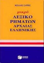 Μικρό λεξικό ρημάτων αρχαίας ελληνικής