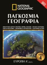National Geographic - Παγκόσμια γεωγραφία - Ευρώπη Α' μέρος