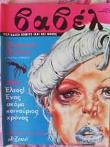 Βαβέλ περιοδικό κομικς (και οχι μόνο) τεύχος 151
