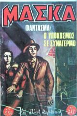 Μάσκα Νο 217
