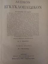 Λεξικόν Εγκυκλοπαιδικόν
