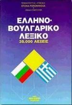 Ελληνο- Βουλγάρικο Λεξικό