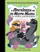 Η πριγκίπισσα με τη μαύρη μάσκα - Τα άγρια λαγουδάκια