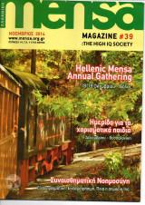 Mensa τεύχος #39 11/2014 Συναισθηματική νοημοσύνη