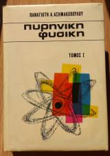 Πυρηνική Φυσική Τόμος 1