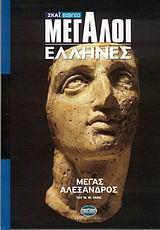 Μεγάλοι Έλληνες: Μέγας Αλέξανδρος
