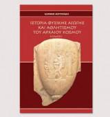 Ιστορία φυσικής αγωγής και αθλητισμού του αρχαίου κόσμου