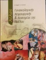 Άτλας Γυναικολογικής Χειρουργικής και Ανατομίας της Πυέλου