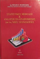 Στατιστικές Μέθοδοι και Ανάλυση Παλινδρόμησης για τις νέες τεχνολογίες
