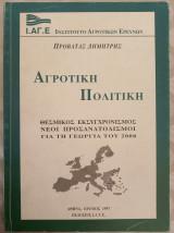 Αγροτική πολιτική - Θεσμικός εκσυγχρονισμός νέοι προσανατολισμοί για τη Γεωργία του 2000